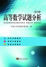 高等数学试题分析第2版(吉雄飞).jpg