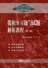 微积分习题与试题解析教程(第3版)(吉雄飞).jpg