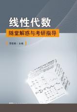 线性代数随堂解惑与考研指导(马彦)_2345看图王.jpg