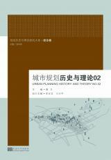 裁剪后封面:城市规划历史与理论02——合并.jpg