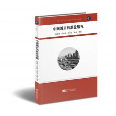 立体封面(中国城市的单位透视).jpg