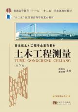 土木工程测量(张莺)_看图王.jpg