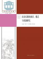 法治反腐的路径、模式与机制研究_副本.jpg