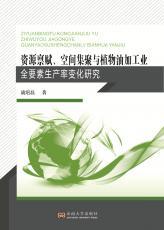 资源禀赋、空间集聚与植物油加工业全要素生产率变化研究(定)_副本.jpg