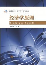 经济学原理/2017.7_副本.jpg