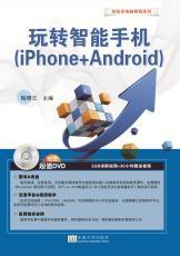 封面-《玩转智能手机(iPhone+Android)》(张绍来)_副本.jpg