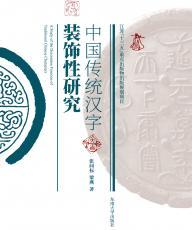 中国传统汉字装饰性研究(打样)_副本.jpg