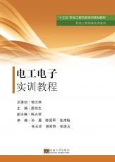 机电工程基础实训系列——电工电子实训教程_副本.jpg