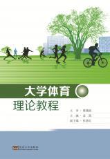 大学体育理论教程(姜晓乐)_副本.jpg