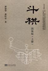 斗栱 上册(徐步政 孙惠玉)(裁剪后).jpg