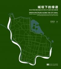 城垣下的绿谱——封面.jpg