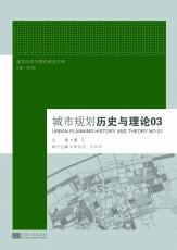封面1-四色版-城市规划历史与理论03.jpg