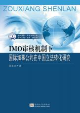 IMO审核机制下国际海事公约在中国立法转化研究_副本.jpg