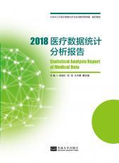 2018医疗数据统计分析报告-02(1)_副本.jpg