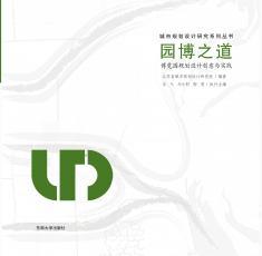 园博之道——博览园规划设计创意与实践_副本.jpg