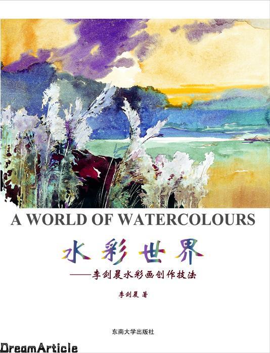 《水彩世界——李剑晨水彩画创作技法》再版首发式隆重举行
