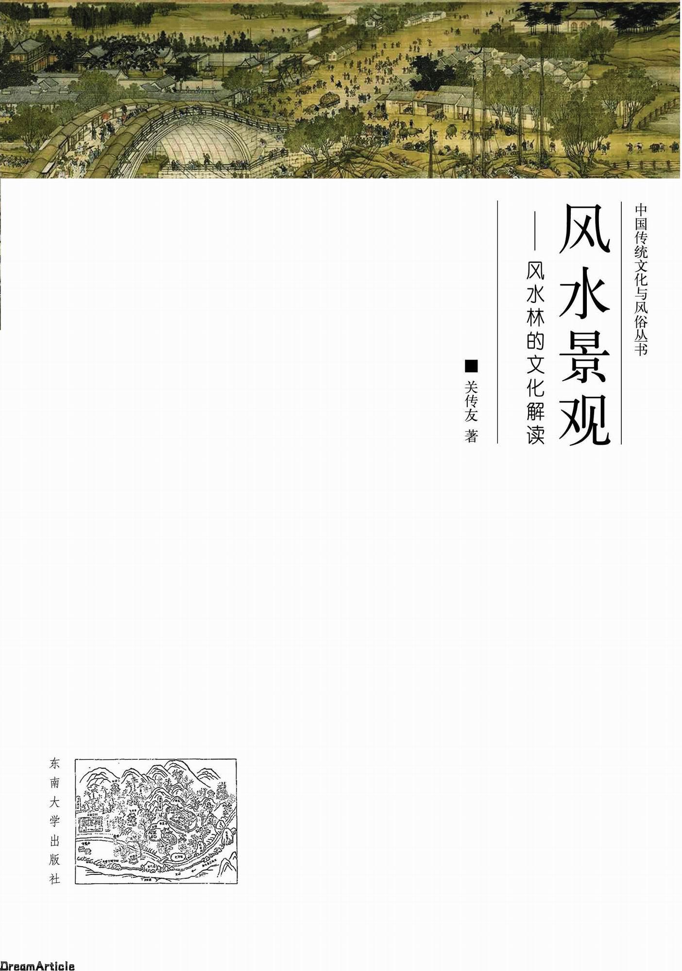 风水是中国土生土长的一种传统文化现象,并早已成为一种固有的观念传承影响着中华文化达2000多年。20世纪80年代中后期,许多学者开始从民俗学、地理学、文化学、环境学、建筑学、规划学、科学史等不同领域探索研究风水,发掘出风水理论中许多科学的闪光点,对现代社会的发展和文化建设无疑有着借鉴作用。关传友《风水景观风水林的文化解读》就是从生态环境景观的角度研究风水理论的著作,系统地解读了风水景观风水林的文化内涵。 风水林就是古代人们为追求理想生存环境而营造及自然保护的一种特殊森林景观,目的是发挥森林的生态防